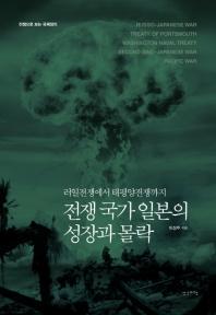 전쟁 국가 일본의 성장과 몰락
