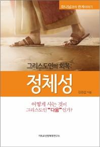 그리스도인의 회복: 정체성