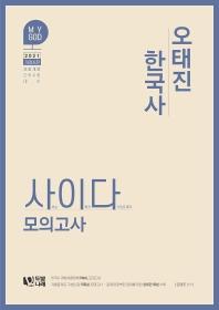 오태진 한국사 사이다 모의고사(2021)