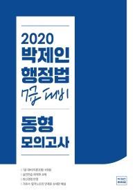 박제인 행정법 7급 대비 동형모의고사(2020)