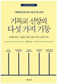 기독교 신앙의 다섯가지 기둥