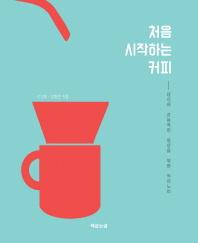 처음 시작하는 커피