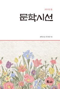 문학시선(2017 봄)