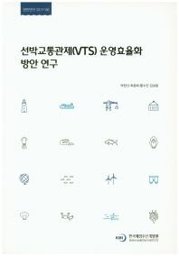 선박교통관제(VTS)운영효율화 방안 연구