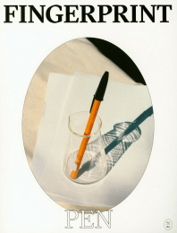 핑거프린트(Fingerprint) Vol. 1: 펜(Pen)