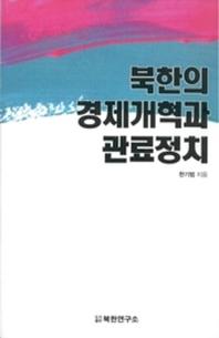 북한의 경제개혁과 관료정치