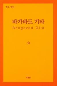 힌두 경전 바가바드 기타