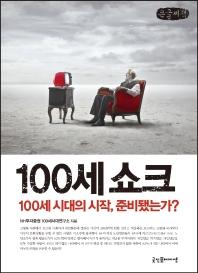 100세 쇼크(큰글씨책)