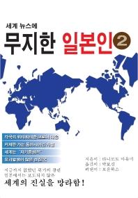 세계 뉴스에 무지한 일본인. 2