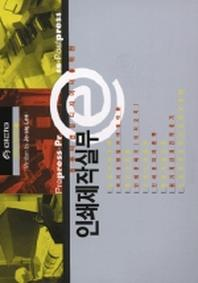 인쇄제작실무(책만드는책 11)