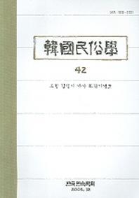 한국민속학 제42집