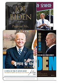 46대 미국 대통령 조 바이든 세트