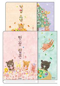 웅진 우리 그림책_ 사계절 시리즈 : 벚꽃팝콘 + 풀잎국수 + 낙엽스낵 + 사탕트리 세트
