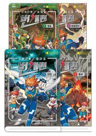 EBS 과학학습만화: 서바이벌 히어로 번개맨 1~4권 세트(전 4권)