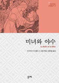 미녀와 야수 - 지브리로 고전읽기 3 ('모노노케 히메'의 창작 모티프가 된 유럽 민담)