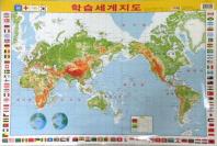 학습세계지도(벽보)