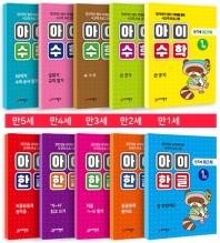 아이 한글, 수학(만4세)
