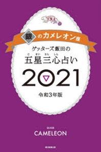 ゲッタ-ズ飯田の五星三心占い 2021銀のカメレオン座