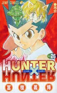 ハンタ-×ハンタ- NO.26