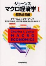 ジョ-ンズマクロ經濟學 1