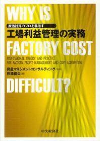 工場利益管理の實務 原價計算のプロを目指す WHY IS FACTORY COST DIFFICULT?