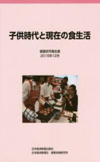 子供時代と現在の食生活 調査硏究報告書
