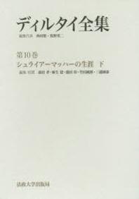 ディルタイ全集 第10卷