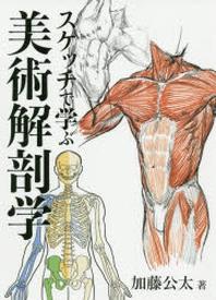 スケッチで學ぶ美術解剖學