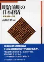 明治前期の日本經濟 資本主義への道