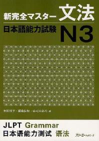 新完全マスタ-文法日本語能力試驗N3