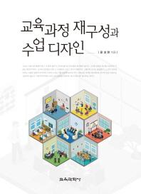 교육과정 재구성과 수업 디자인