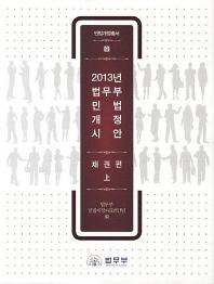법무부 민법 개정시안: 채권편(상)(2013)