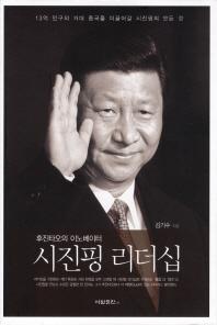 후진타오의 이노베이터 시진핑 리더십