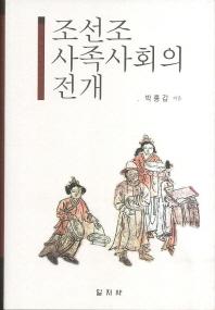 조선조 사족사회의 전개