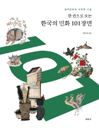 한 권으로 보는 한국의 민화 101장면