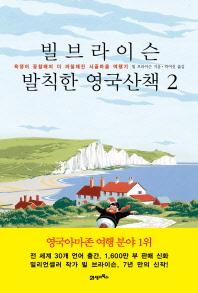 빌 브라이슨 발칙한 영국산책. 2