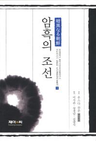 암흑의 조선