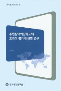 주민참여예산제도의 효과성 평가에 관한 연구