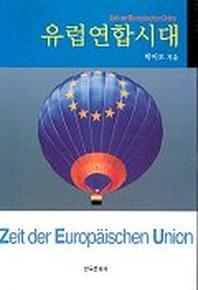 유럽연합시대