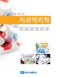 쉽게 배우는 치과약리학