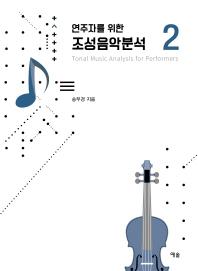 연주자를 위한 조성음악분석. 2