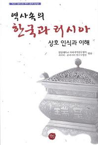 역사속의 한국과 러시아: 상호 인식과 이해