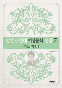 일본 근현대 여성문학 선집. 7: 우노 지요(1)