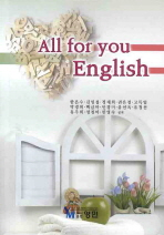 ALL FOR YOU ENGLISH
