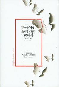 한국여성문학인회 50년사 1965~2015