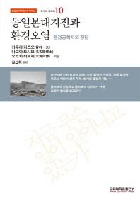 동일본대지진과 환경오염