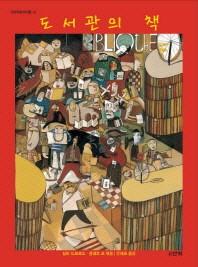 도서관의 책