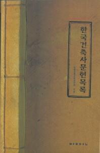 한국건축사 문헌목록(우리건축되찾기 1)