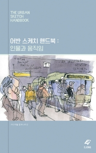 어반 스케치 핸드북: 인물과 움직임(리커버)