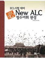 NEW ALC필수어휘 완성(필)(ECL시험 대비)